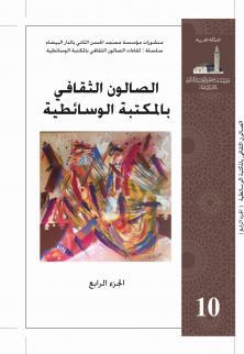 Salon culturel n°10, Partie 4